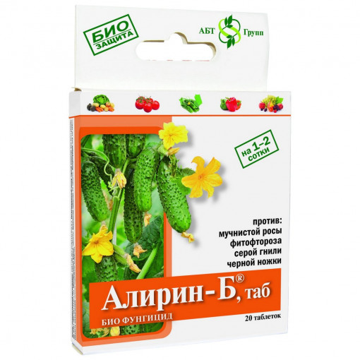 Алирин Б 20 таблеток