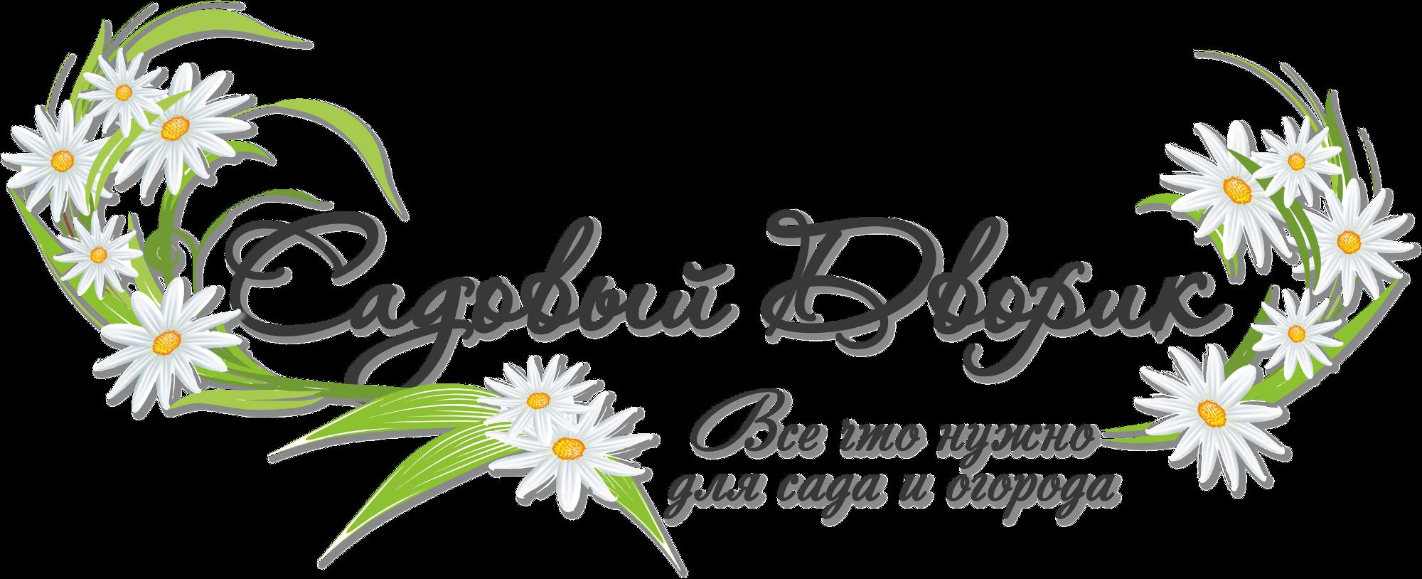 Интернет-магазин Садовый Дворик